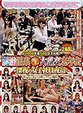 2008年度SOD女子社員 混浴温泉(生)大乱交忘年会+深夜の女子社員夜這い [DVD]