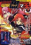 電撃黒マ王 (デンゲキブラックマオウ) 2008年 02月号 [雑誌]