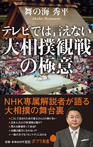 テレビでは言えない大相撲観戦の極意 (ポプラ新書 ま 4-1)