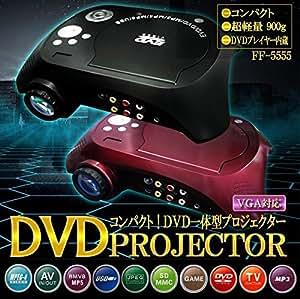 家庭用ポータブルDVD内蔵(リージョンフリー)一体型プロジェクター FF-5555RD (レッド)