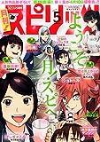 月刊!スピリッツ 5/1号 2015年 5/1 号 [雑誌]: ビッグコミックスピリッツ 増刊