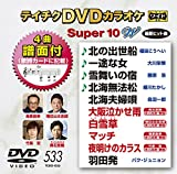 テイチクDVDカラオケ スーパー10W(533)