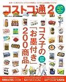 コストコ通2 (Gakken Mook GetNavi BEST BUYシリーズ)