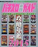 パチスロ必勝ガイドMAX2月号増刊 パチスロ必勝ガイド 攻略年鑑2015