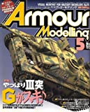 Armour Modelling (アーマーモデリング) 2007年 05月号 [雑誌]