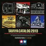 タミヤカタログ 2013 (スケールモデル版) 64377