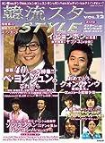 韓流スターSTYEL Vol.12 (廣済堂ベストムック 123号)