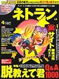 ネトラン 2008年 04月号 (CD-ROM付) [雑誌]