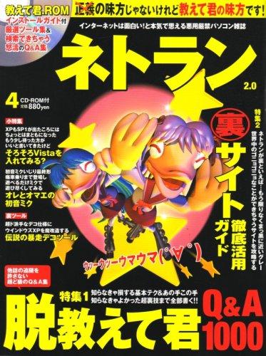 ネトラン 2008年 04月号 [雑誌](CD-ROM付)