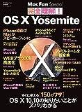 完全理解! OS X Yosemite ~すぐに使える[100のワザ]OS X 10.10の知りたいことがズバリわかる~ (マイナビムック) (Mac Fan Special)