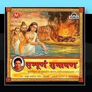 Sampurna Ramayan  Part 13  available at Amazon for Rs.2437.9699707031