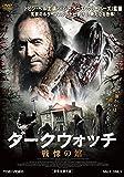 ダークウォッチ 戦慄の館 [DVD]
