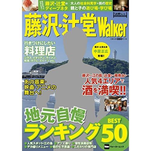 藤沢・辻堂Walker ウォーカームック