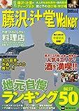 藤沢・辻堂Walker ウォーカームック ランキングお取り寄せ