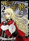 戦場の魔法使い (2) (REXコミックス)