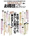 MONOQLOお得技ベストセレクション (晋遊舎ムック)