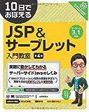 10日でおぼえるJSP&サーブレット入門教室 第4版 -