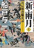 新・雨月 上 ~戊辰戦役朧夜話~ (徳間文庫)