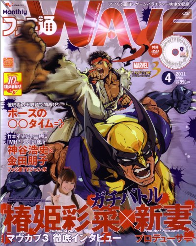 ファミ通WAVE 2011年4月号 [雑誌]