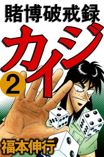 賭博破戒録カイジ 2 (highstone comic)
