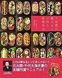 大相撲の親方夫人が作る愛情弁当 (TWJ books)