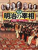 図説 明治の宰相 (ふくろうの本/日本の歴史)