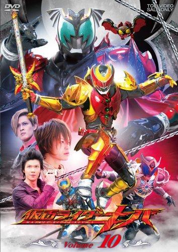 仮面ライダーキバ VOL.10 [DVD]