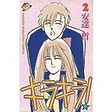 キラキラ! 2 (少年マガジンコミックス)