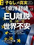 週刊東洋経済 2016年7/9号 [雑誌](「子なし」の真実)