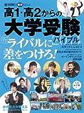 高1・高2からの大学受験バイブル2014 (週刊朝日進学MOOK)