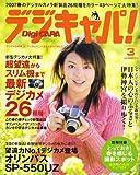 デジキャパ ! 2007年 03月号 [雑誌]