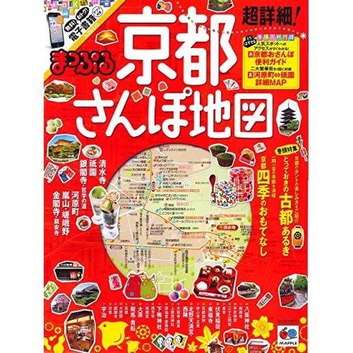 まっぷる 超詳細!京都 さんぽ地図