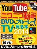 YouTubeとニコニコ動画をDVD&ブルーレイにしてTVで見る本2014 (三才ムックvol.671)