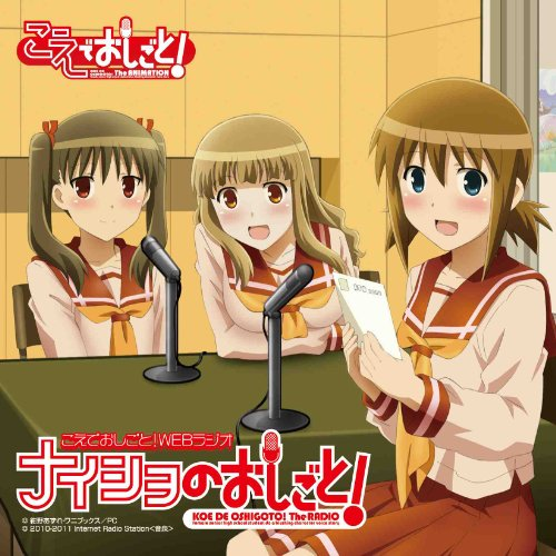 ラジオCD「こえでおしごと!WEBラジオ~ナイショのおしごと!」