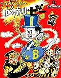 かみなり坊やピッカリ・ビー DVD-BOX