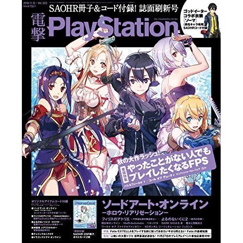電撃PlayStation 2016年11/10号 Vol.625