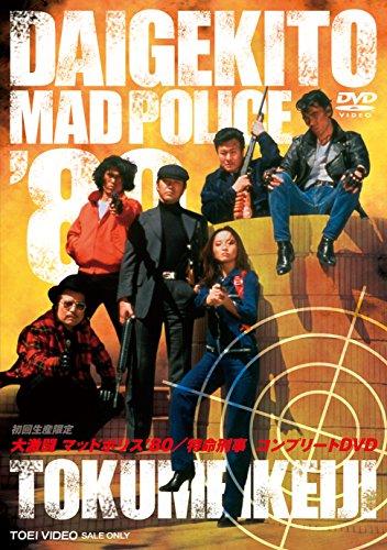 大激闘 マッドポリス'80というドラマ