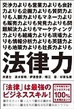 法律力 (アース・スターブックス)