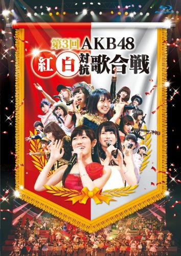 第3回AKB48 紅白対抗歌合戦 (Blu-ray2枚組)