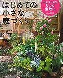 はじめての小さな庭づくり—小スペースをもっと素敵に