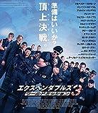 エクスペンダブルズ3 ワールドミッション [Blu-ray]