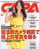 CAPA (キャパ) 2009年 06月号 [雑誌]