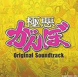 2014年4月クール フジテレビ系月9ドラマ「極悪がんぼ」オリジナルサウンドトラック