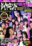 ダイヤモンド伝説 週刊実話DVD 2009年 6/14号 [雑誌]