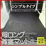 荷室マット EC トヨタ ハイエース 200系 ハイエース荷室01-1 1枚物 グレー縁黒