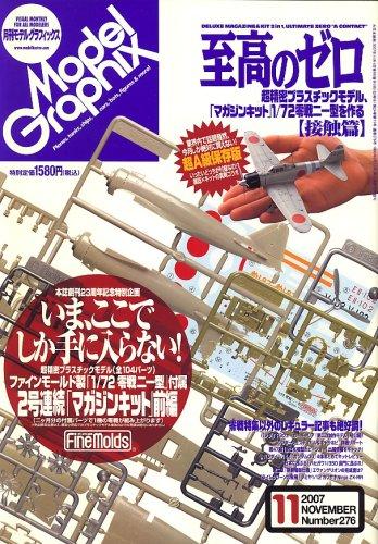 Model Graphix (モデルグラフィックス) 2007年 11月号 [雑誌]