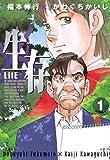 生存?Life?(1)