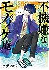 不機嫌なモノノケ庵(6) (ガンガンコミックスONLINE)