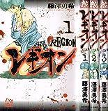 レギオン コミック 全3巻完結セット (プレイコミックシリーズ)