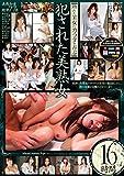 熟れた美女のカラダを弄ぶ 犯された美熟女 16時間 ROOKIE [DVD]